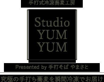 手打式冷凍蕎麦工房 StudioYUMYUM(スタジオヤムヤム)│究極の手打ち蕎麦を瞬間冷凍でお届け