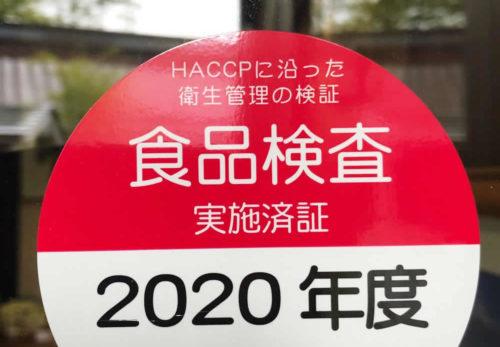 お中元にご好評いただいております。当社製品はHACCP式衛生管理で万全を尽くしております。