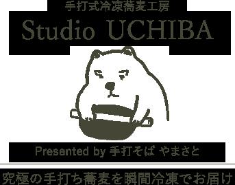 手打式冷凍蕎麦工房 Studio UCHIBA(スタジオ ウチバ)│究極の手打ち蕎麦を瞬間冷凍でお届け